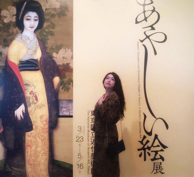 美術館とわたし~「あやしい絵展」&横尾忠則様の追憶~